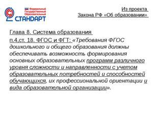 Из проекта Закона РФ «Об образовании» Глава 8. Система образования п.4,ст. 18
