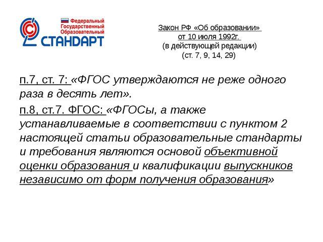 Закон РФ «Об образовании» от 10 июля 1992г. (в действующей редакции) (ст. 7,...