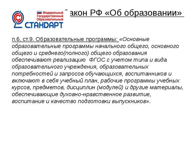Закон РФ «Об образовании» п.6, ст.9. Образовательные программы: «Основные обр...