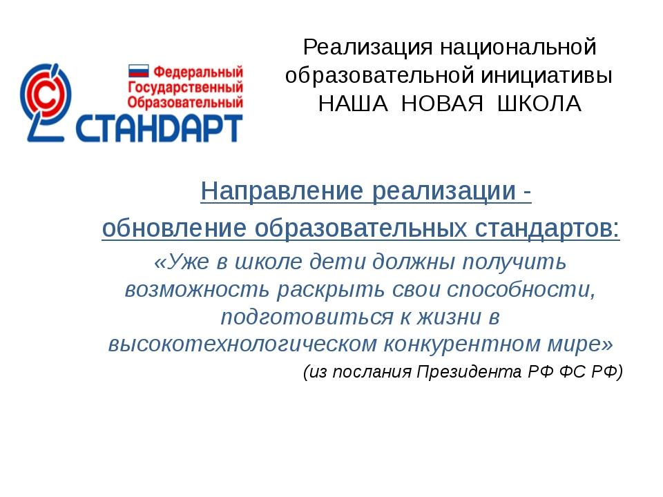 Реализация национальной образовательной инициативы НАША НОВАЯ ШКОЛА Направлен...