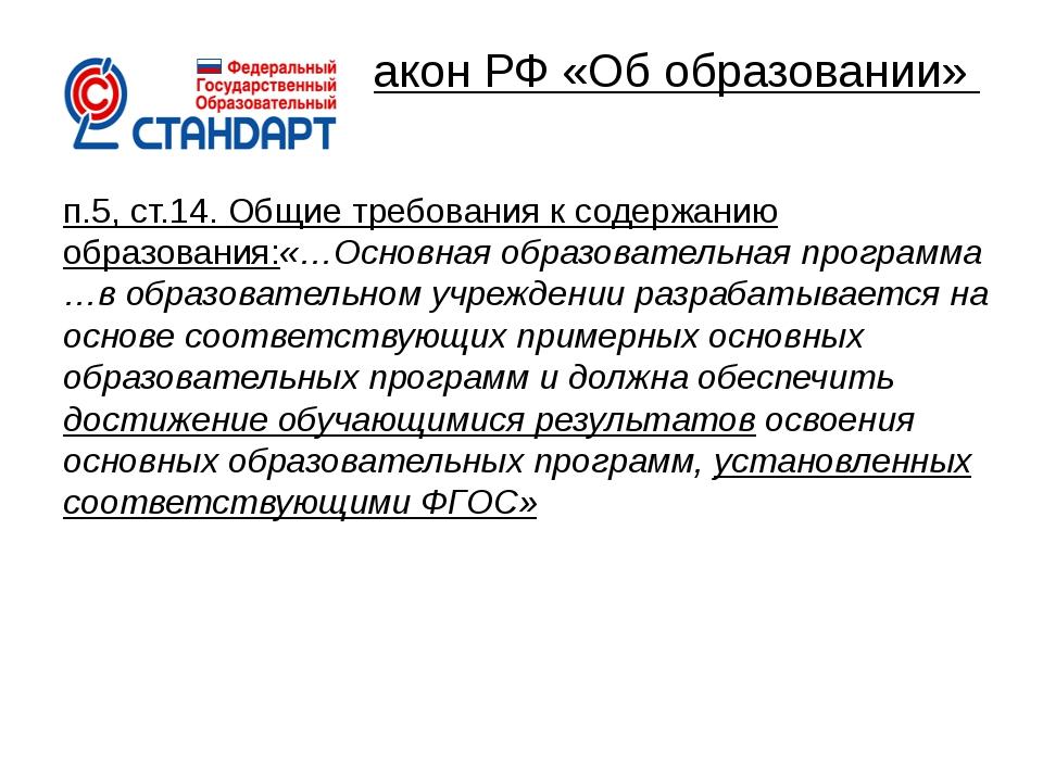 Закон РФ «Об образовании» п.5, ст.14. Общие требования к содержанию образован...