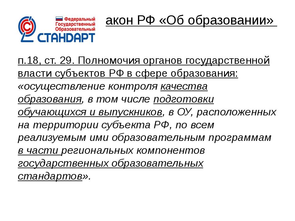 Закон РФ «Об образовании» п.18, ст. 29. Полномочия органов государственной вл...