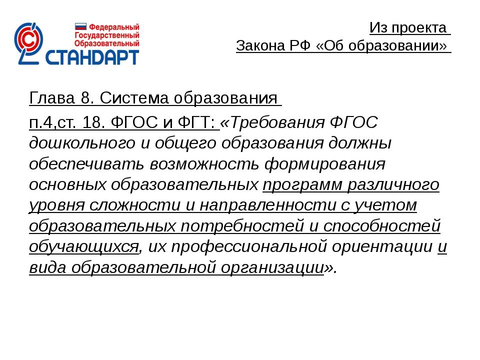 Из проекта Закона РФ «Об образовании» Глава 8. Система образования п.4,ст. 18...