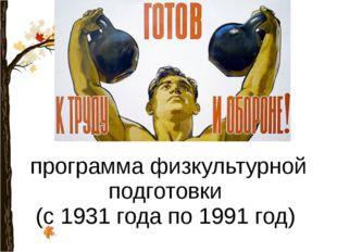программа физкультурной подготовки (с 1931 года по 1991 год)
