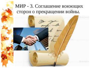 МИР - 3. Соглашение воюющих сторон о прекращении войны.