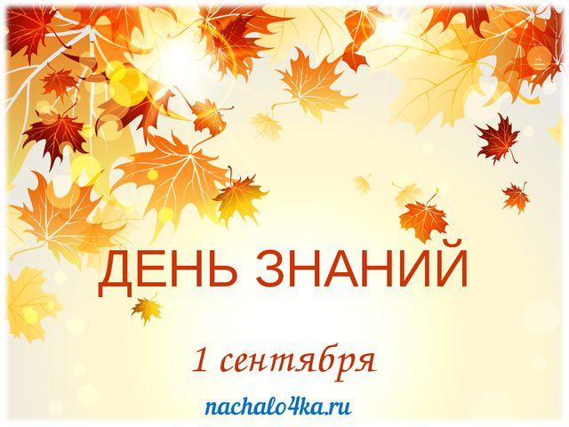ДЕНЬ ЗНАНИЙ 1 сентября