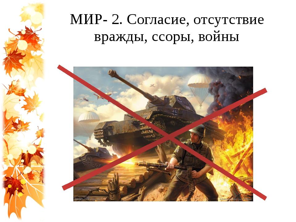 МИР- 2. Согласие, отсутствие вражды, ссоры, войны