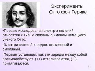 Эксперименты Отто фон Герике Первые исследования электр-х явлений относятся