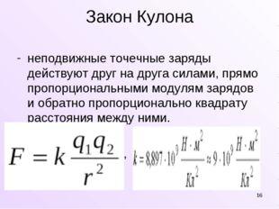 Закон Кулона неподвижные точечные заряды действуют друг на друга силами, прям