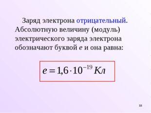 * Заряд электрона отрицательный. Абсолютную величину (модуль) электрического