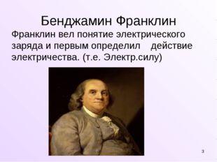 Бенджамин Франклин Франклин вел понятие электрического заряда и первым опреде