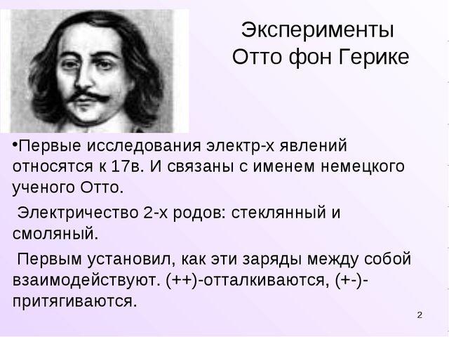 Эксперименты Отто фон Герике Первые исследования электр-х явлений относятся...