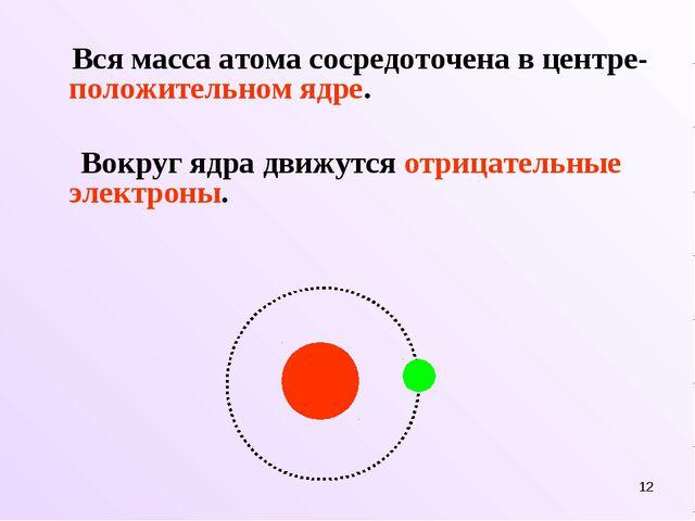 * Вся масса атома сосредоточена в центре- положительном ядре. Вокруг ядра дви...