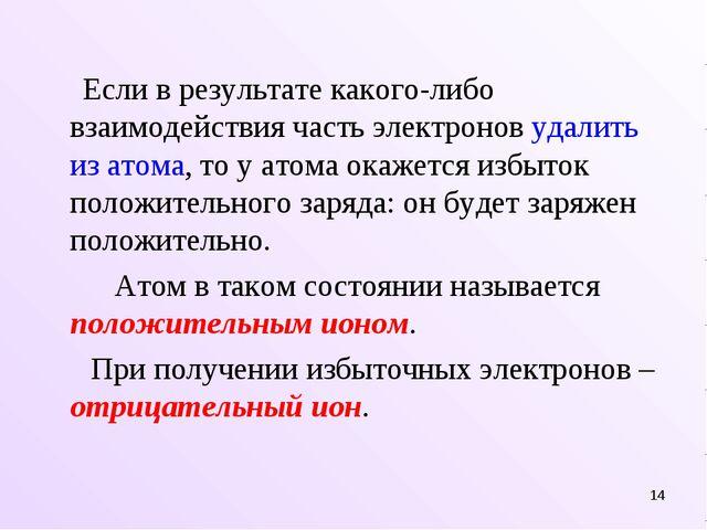 * Если в результате какого-либо взаимодействия часть электронов удалить из ат...