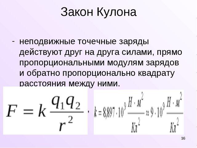 Закон Кулона неподвижные точечные заряды действуют друг на друга силами, прям...