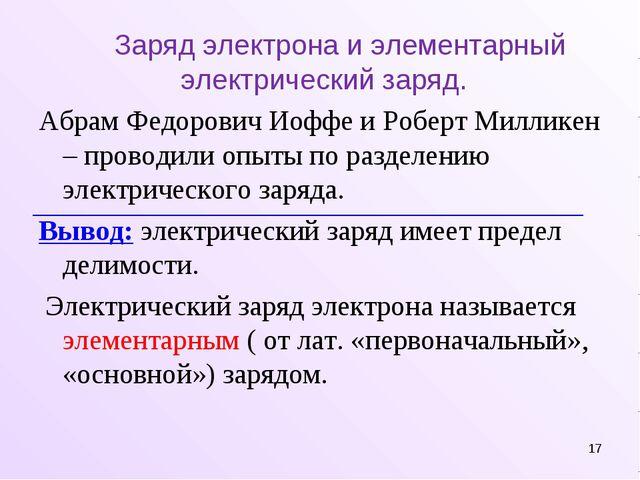 * Заряд электрона и элементарный электрический заряд. Абрам Федорович Иоффе и...