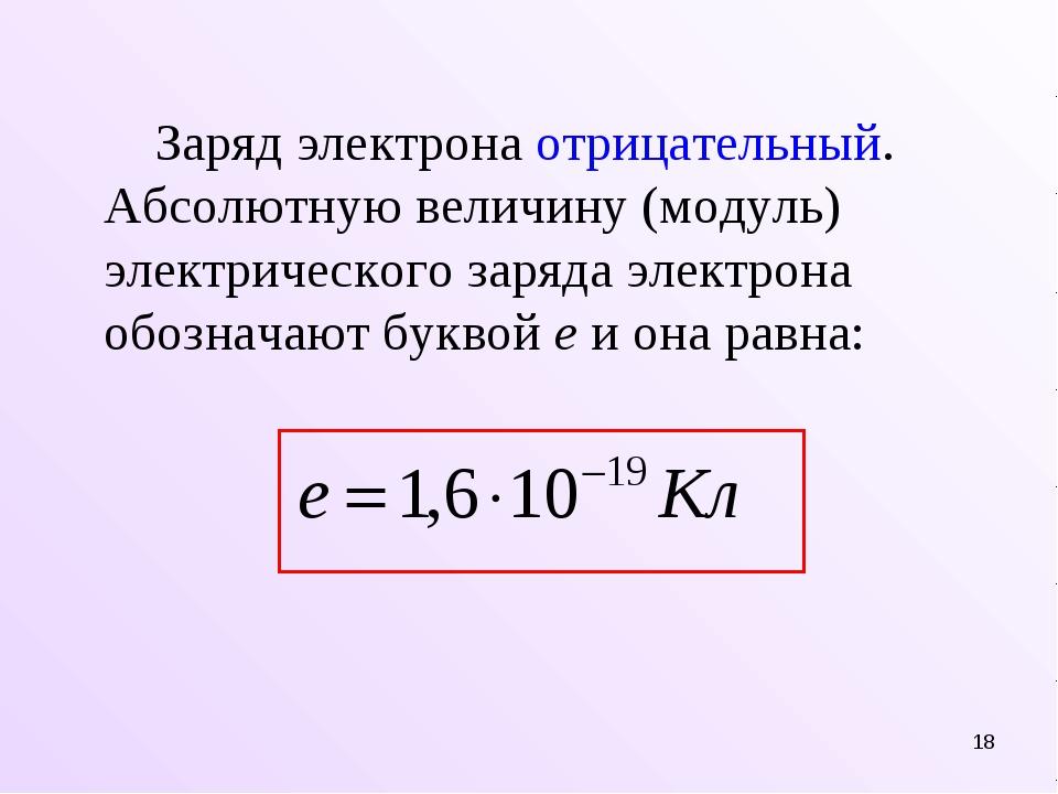 * Заряд электрона отрицательный. Абсолютную величину (модуль) электрического...