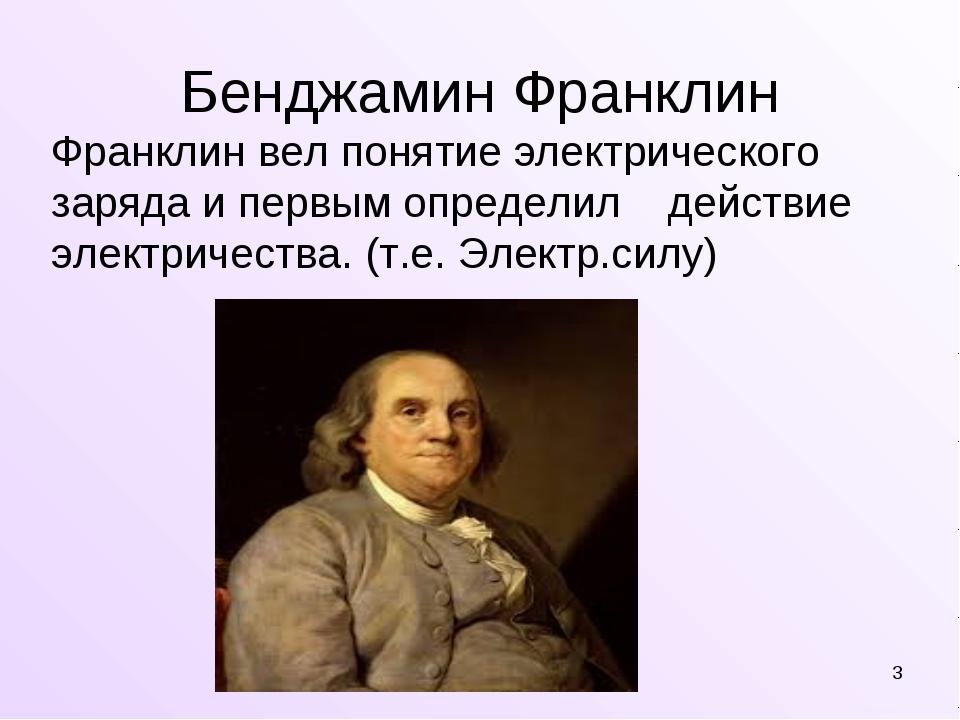 Бенджамин Франклин Франклин вел понятие электрического заряда и первым опреде...