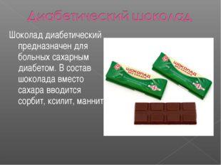 Шоколад диабетический предназначен для больных сахарным диабетом. В состав шо