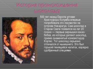 500 лет назад Европа устами Христофора Колумба впервые попробовала это лакомс