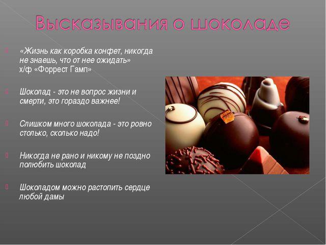 «Жизнь как коробка конфет, никогда не знаешь, что от нее ожидать» х/ф «Форрес...