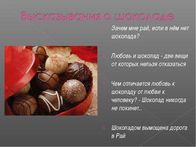Зачем мне рай, если в нём нет шоколада? Любовь и шоколад - две вещи от которы...