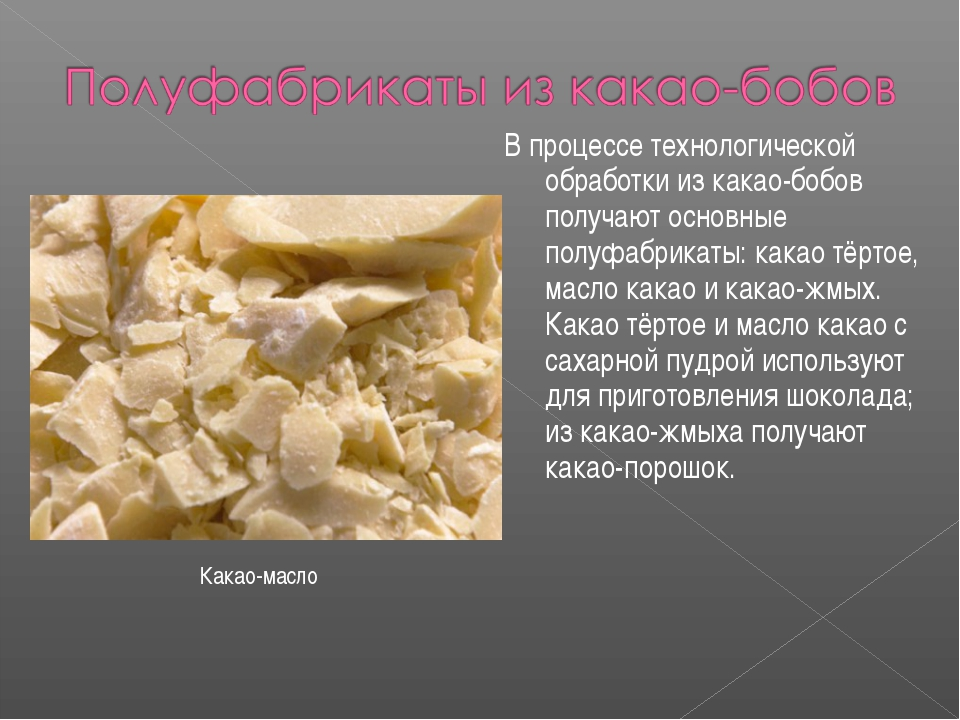 В процессе технологической обработки из какао-бобов получают основные полуфаб...