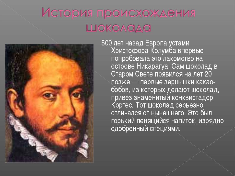 500 лет назад Европа устами Христофора Колумба впервые попробовала это лакомс...
