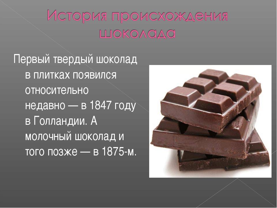 Первый твердый шоколад в плитках появился относительно недавно— в 1847 году...