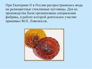 При Екатерине II в России распространилась мода на разноцветные стеклянные пу