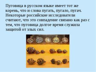 Пуговица в русском языке имеет тот же корень, что и слова пугать, пугало, пуг