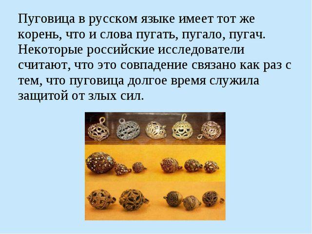 Пуговица в русском языке имеет тот же корень, что и слова пугать, пугало, пуг...