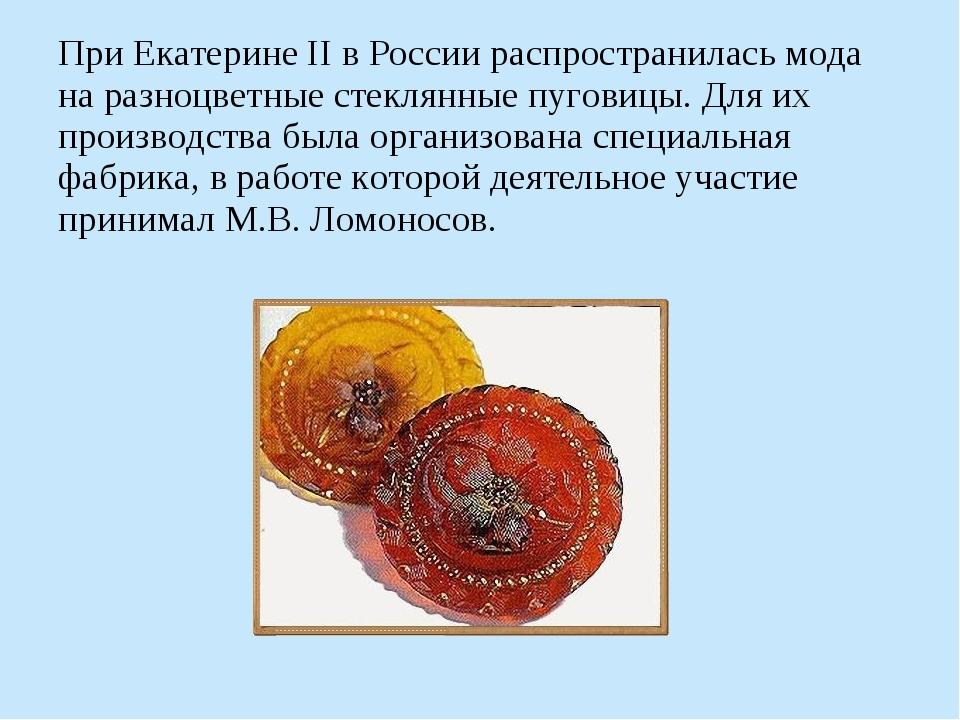 При Екатерине II в России распространилась мода на разноцветные стеклянные пу...