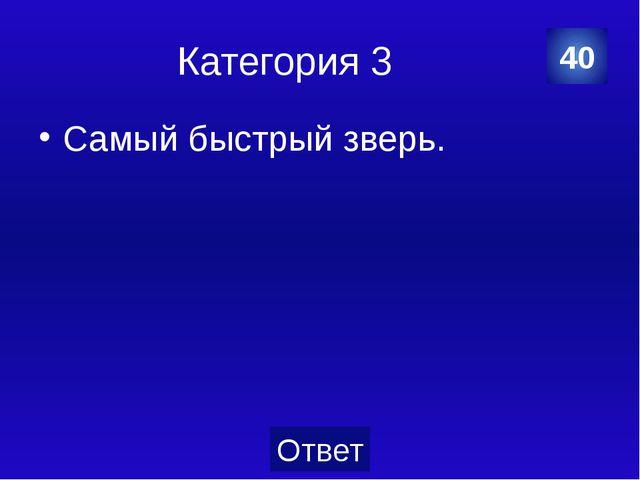 Категория 3 Комарам,моли. 50 Категория Ваш ответ