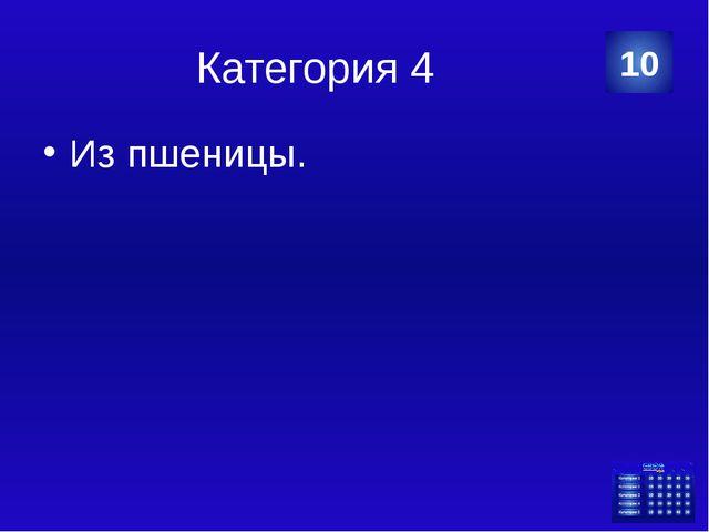 Категория 5 Скарабей. 10 Категория Ваш ответ
