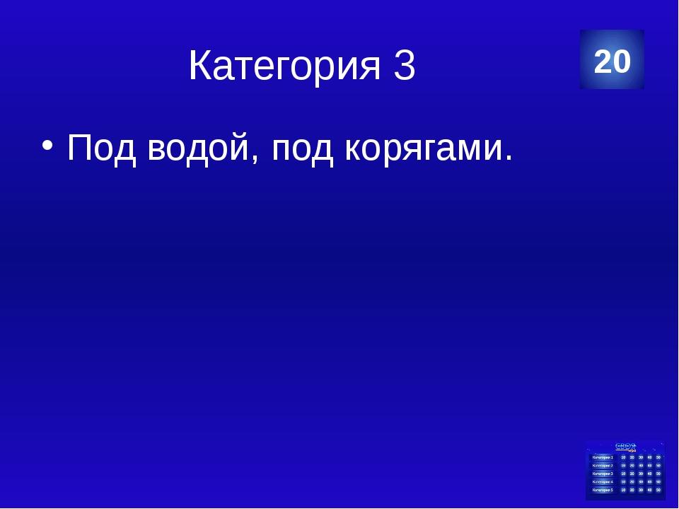 Категория 3 Крапиву. 30 Категория Ваш ответ