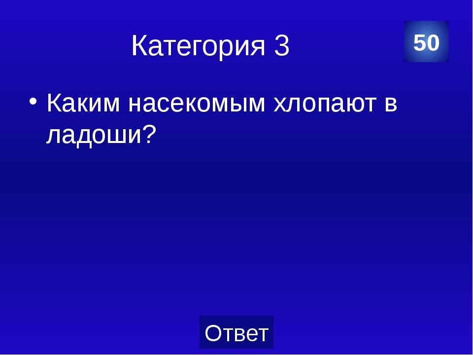 Категория 4 Росянка. 20 Категория Ваш ответ