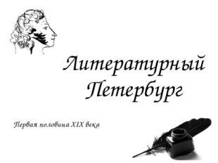 Литературный Петербург Первая половина XIX века