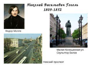 Николай Васильевич Гоголь 1809-1852 Федор Молле Малая Конюшенная ул. Скульпто
