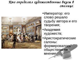 Кто определял художественные вкусы в столице: Император: его слово решало су