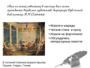 Один из самых известных в столице был салон президента Академии художеств, ди