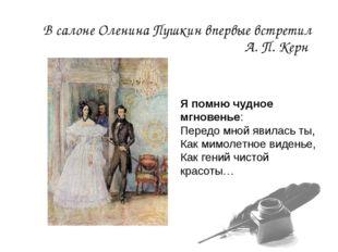 В салоне Оленина Пушкин впервые встретил А. П. Керн Я помню чудное мгновенье: