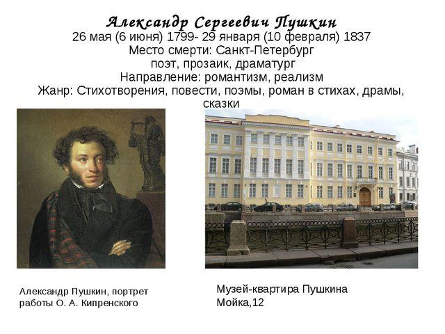 Александр Сергеевич Пушкин 26мая (6июня) 1799- 29января (10февраля) 1837...