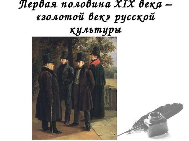 Первая половина XIX века – «золотой век» русской культуры