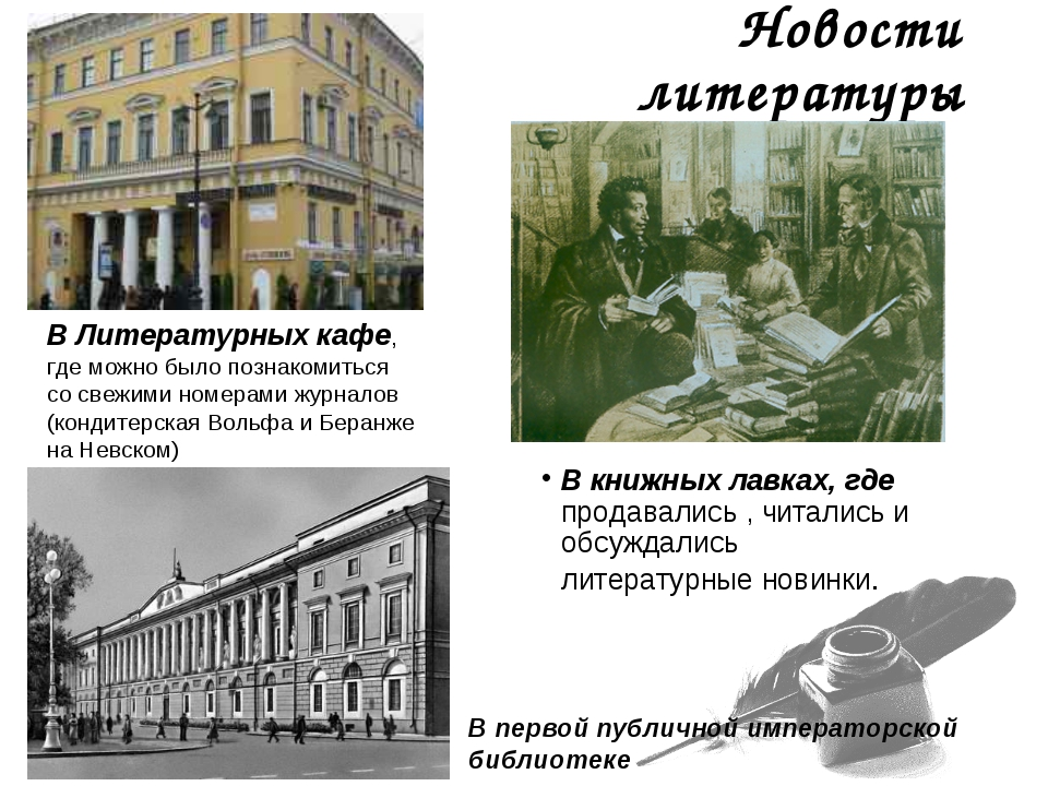 Новости литературы В книжных лавках, где продавались , читались и обсуждались...