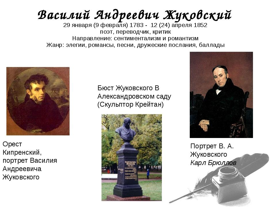 Василий Андреевич Жуковский 29января (9февраля) 1783 - 12(24)апреля 1852...