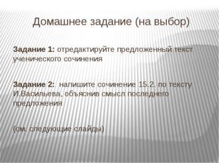 Домашнее задание (на выбор) Задание 1: отредактируйте предложенный текст учен