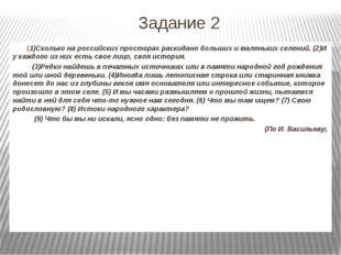 Задание 2 (1)Сколько на российских просторах раскидано больших и маленьких се