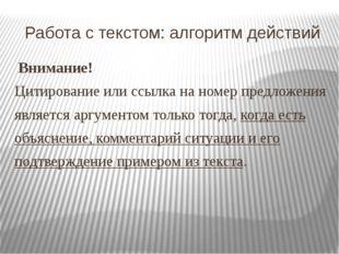 Работа с текстом: алгоритм действий Внимание! Цитирование или ссылка на номер
