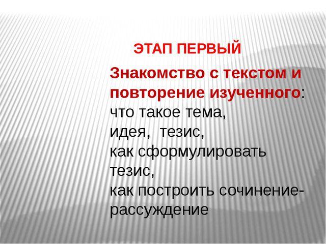 ЭТАП ПЕРВЫЙ Знакомство с текстом и повторение изученного: что такое тема, иде...